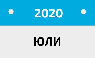 JULAY-2020