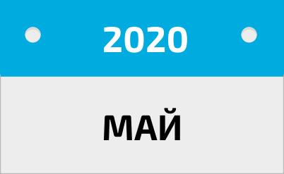 MAY-2020