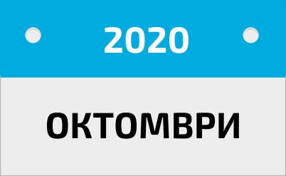 OCTOBER-2020