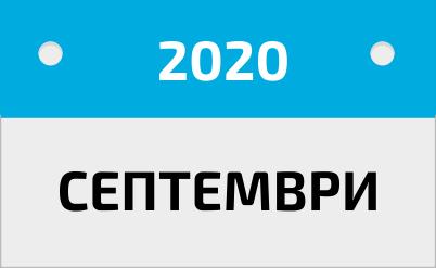 SEPTEMBER-2020